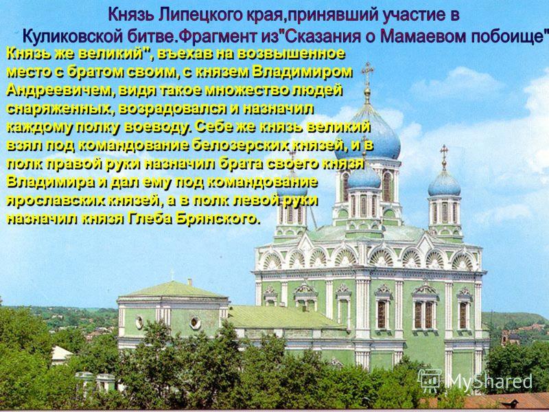 Знаменитая битва произошла на Куликовом поле, расположенном в 10 км от северо-западной границы Липецкой области (в Куркинском районе нынешней Тульской области).