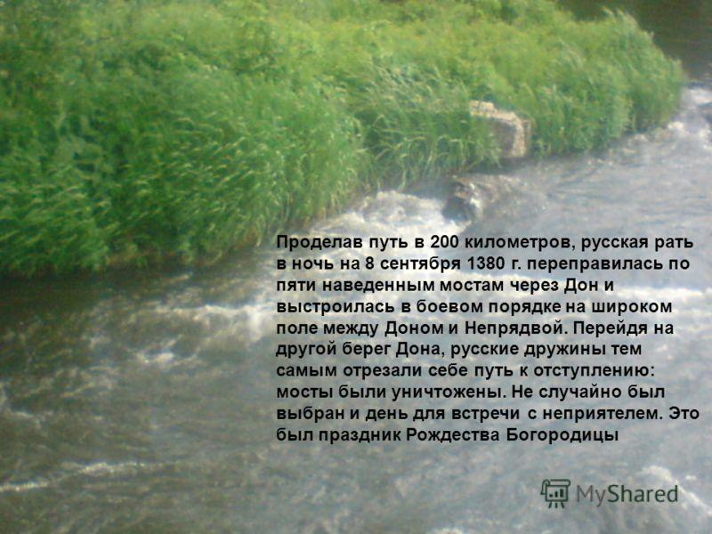 Сбор русского войска был назначен в Коломне 15 августа. По всем дорогам, посуху и по воде, двигались войска со всех городов и княжеств Северо- Восточной Руси.