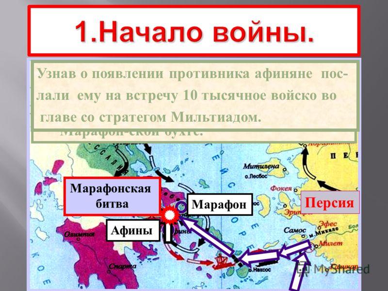 В 490 г. до н. э. Персидский царь ДАРИЙ I на 600- х галерах пересек Эгейское море и вы - садился с 20 тысячами воинов в Марафон - ской бухте. Марафон Афины Марафонская битва Персия Узнав о появлении противника афиняне пос- лали ему на встречу 10 тыся