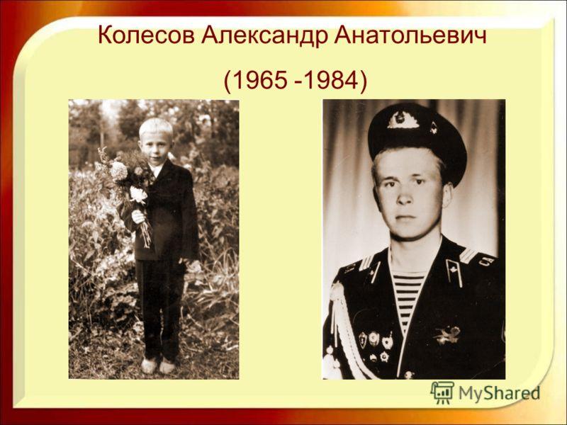 Колесов Александр Анатольевич (1965 -1984)