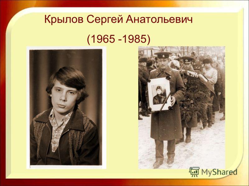 Крылов Сергей Анатольевич (1965 -1985)