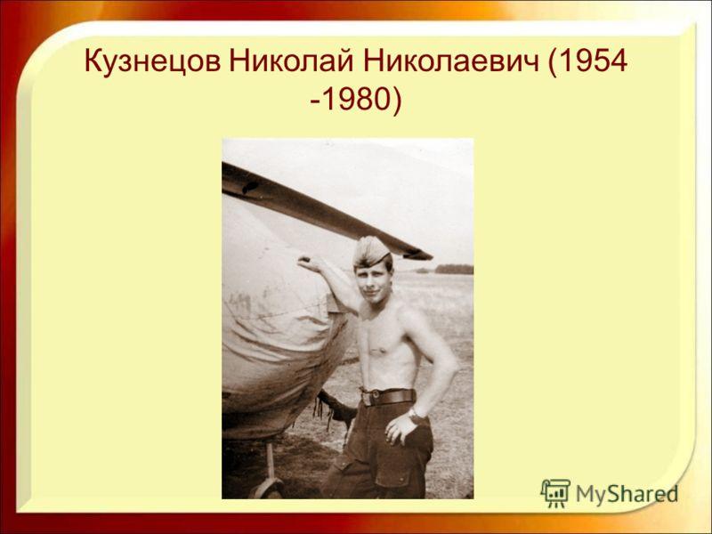 Кузнецов Николай Николаевич (1954 -1980)