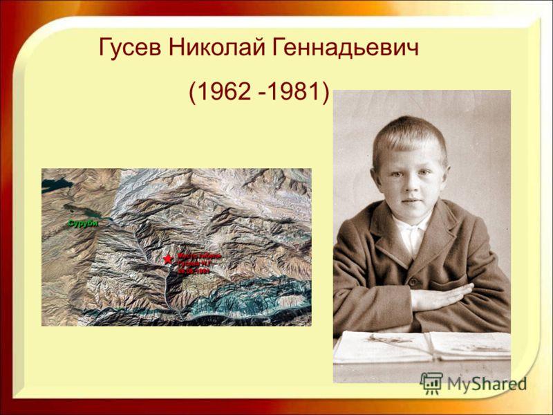 Гусев Николай Геннадьевич (1962 -1981)