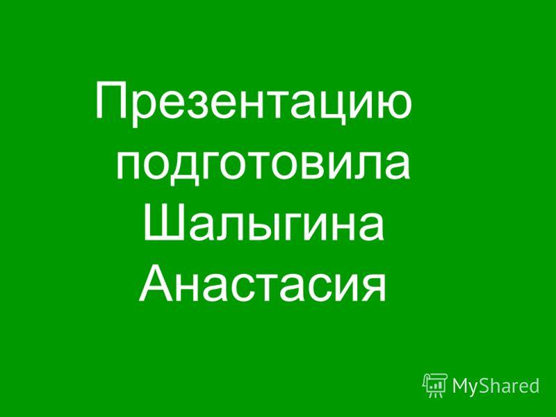 Презентацию подготовила Шалыгина Анастасия
