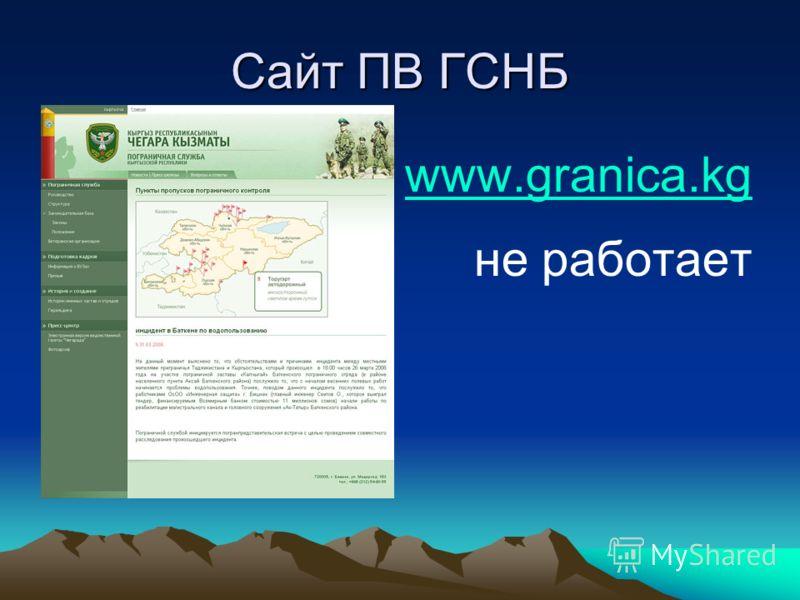 Сайт ПВ ГСНБ www.granica.kg не работает