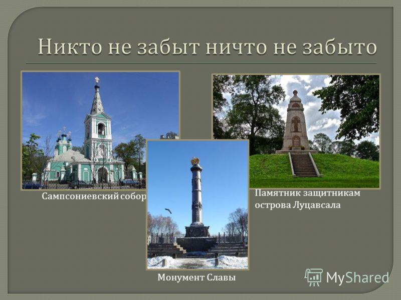 Памятник защитникам острова Луцавсала Сампсониевский собор Монумент Славы