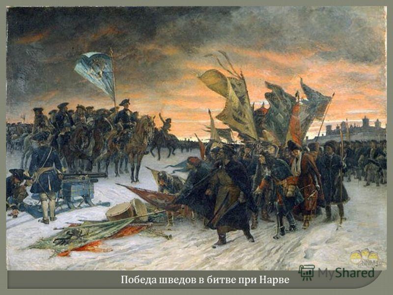 Победа шведов в битве при Нарве