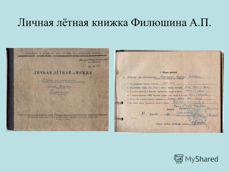 Личная лётная книжка Филюшина А.П.