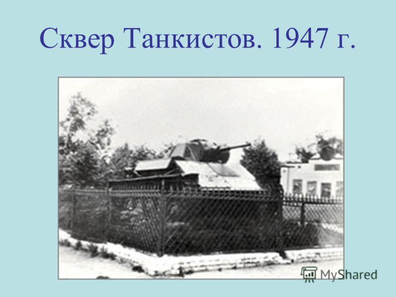 Сквер Танкистов. 1947 г.