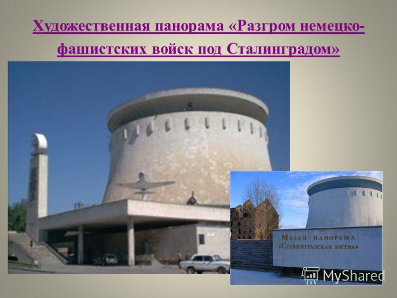 Художественная панорама «Разгром немецко- фашистских войск под Сталинградом»