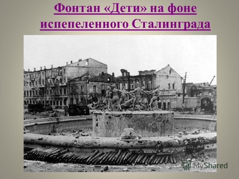 Фонтан «Дети» на фоне испепеленного Сталинграда