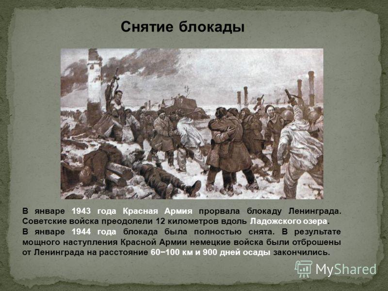 В январе 1943 года Красная Армия прорвала блокаду Ленинграда. Советские войска преодолели 12 километров вдоль Ладожского озера. В январе 1944 года блокада была полностью снята. В результате мощного наступления Красной Армии немецкие войска были отбро