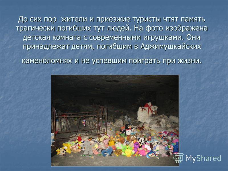 До сих пор жители и приезжие туристы чтят память трагически погибших тут людей. На фото изображена детская комната с современными игрушками. Они принадлежат детям, погибшим в Аджимушкайских каменоломнях и не успевшим поиграть при жизни.