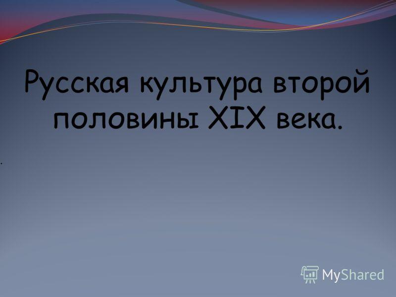 Русская культура второй половины XIX века..