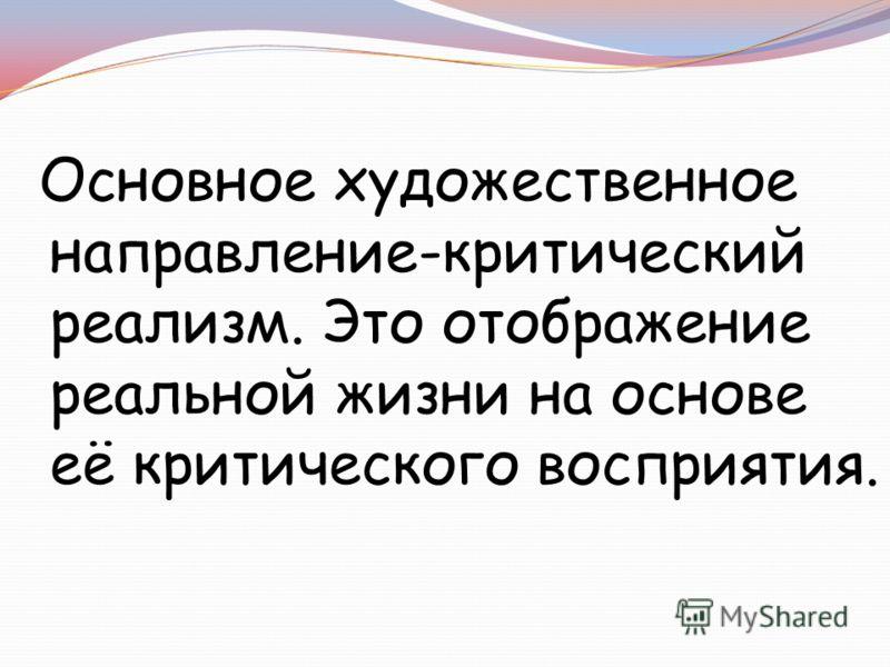 Презентация Некрасов 6 Класс Железная Дорога