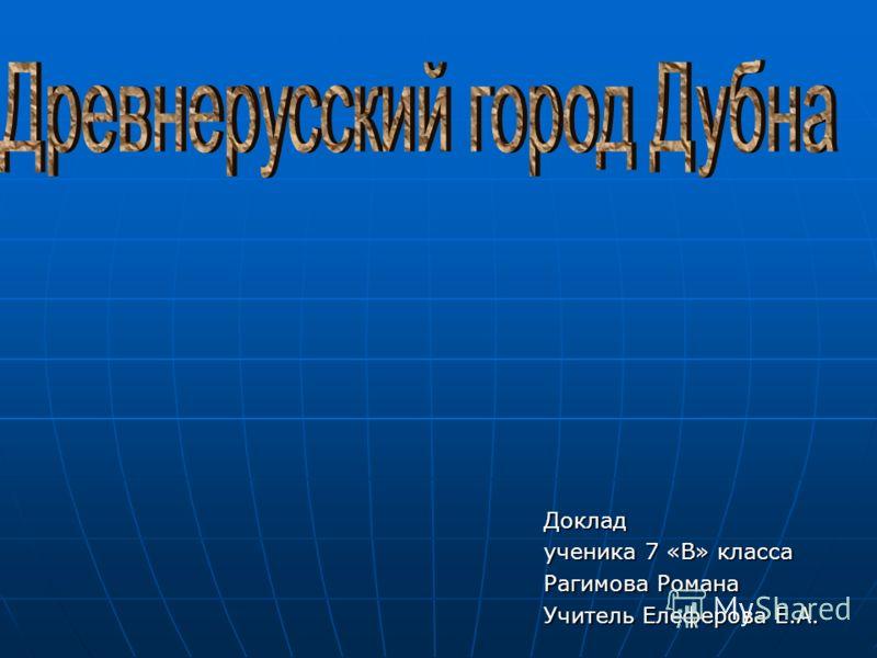 Доклад ученика 7 «В» класса Рагимова Романа Учитель Елеферова Е.А.