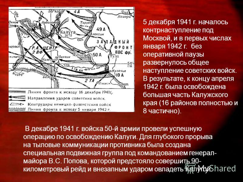 В декабре 1941 г. войска 50-й армии провели успешную операцию по освобождению Калуги. Для глубокого прорыва на тыловые коммуникации противника была создана специальная подвижная группа под командованием генерал- майора В.С. Попова, которой предстояло