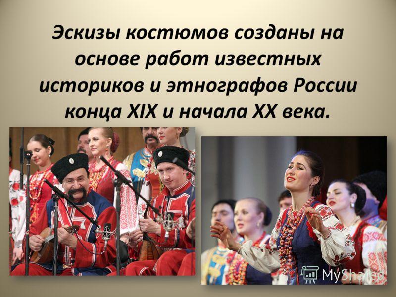 Эскизы костюмов созданы на основе работ известных историков и этнографов России конца XIX и начала XX века.