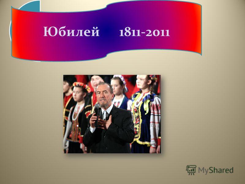 Юбилей 1811-2011