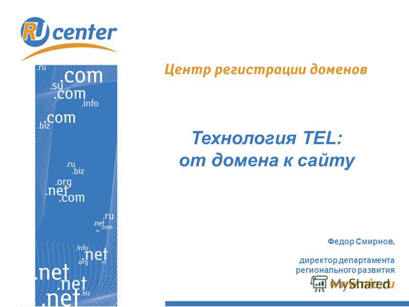 Федор Смирнов, директор департамента регионального развития Технология TEL: от домена к сайту