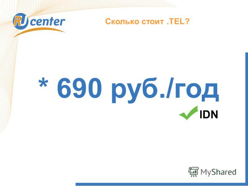 Сколько стоит.TEL? * 690 руб./год IDN