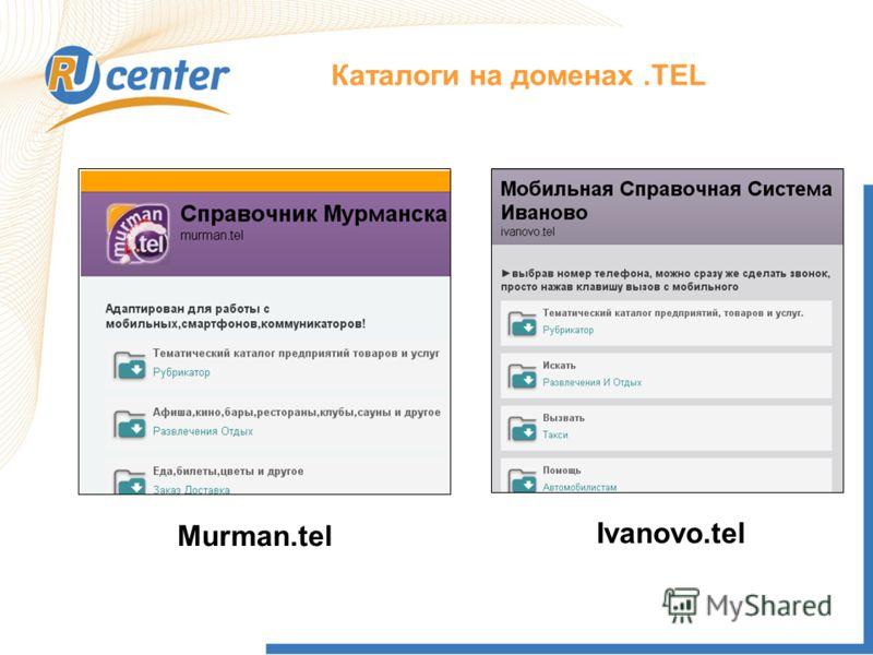 Каталоги на доменах.TEL Murman.tel Ivanovo.tel