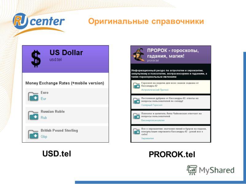 Оригинальные справочники USD.tel PROROK.tel