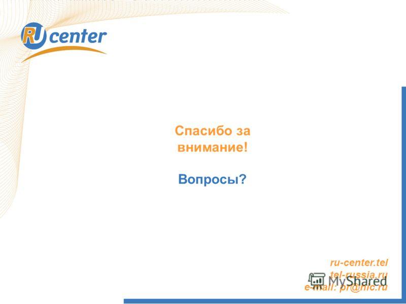 Спасибо за внимание! Вопросы? ru-center.tel tel-russia.ru e-mail: pr@nic.ru