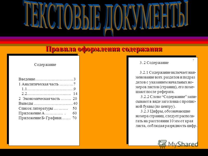 Правила оформления содержания Содержание Введение………………………. 3 1 Аналитическая часть ……. …7 1.1…………………………….9 2.2………………………..…. 14 2 Экономическая часть …….. 20 Выводы …………………….…. 40 Список литературы … ……. 50 Приложение А ………….. 60 Приложение Б- График