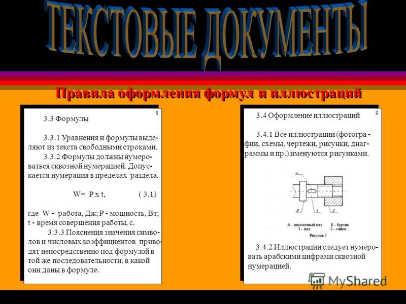 89 Правила оформления формул и иллюстраций 3.3 Формулы 3.3.1 Уравнения и формулы выде- ляют из текста свободными строками. 3.3.2 Формулы должны нумеро- ваться сквозной нумерацией. Допус- кается нумерация в пределах раздела. W= P x t, ( 3.1) где W - р