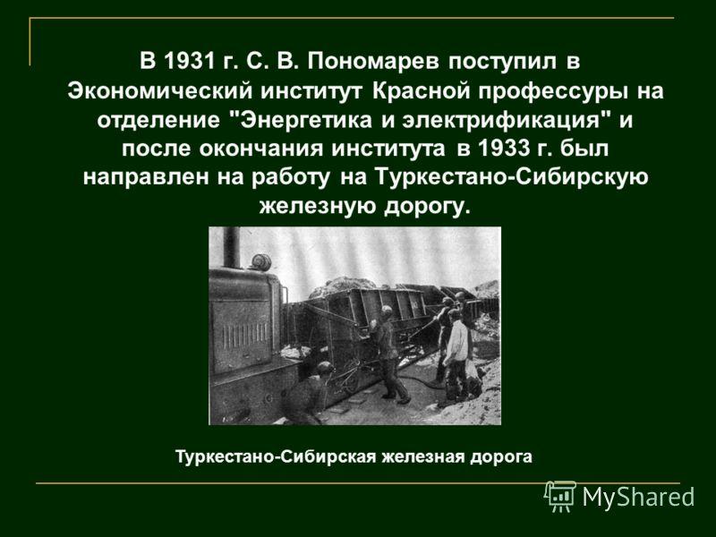 В 1931 г. С. В. Пономарев поступил в Экономический институт Красной профессуры на отделение