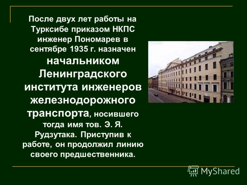После двух лет работы на Турксибе приказом НКПС инженер Пономарев в сентябре 1935 г. назначен начальником Ленинградского института инженеров железнодорожного транспорта, носившего тогда имя тов. Э. Я. Рудзутака. Приступив к работе, он продолжил линию