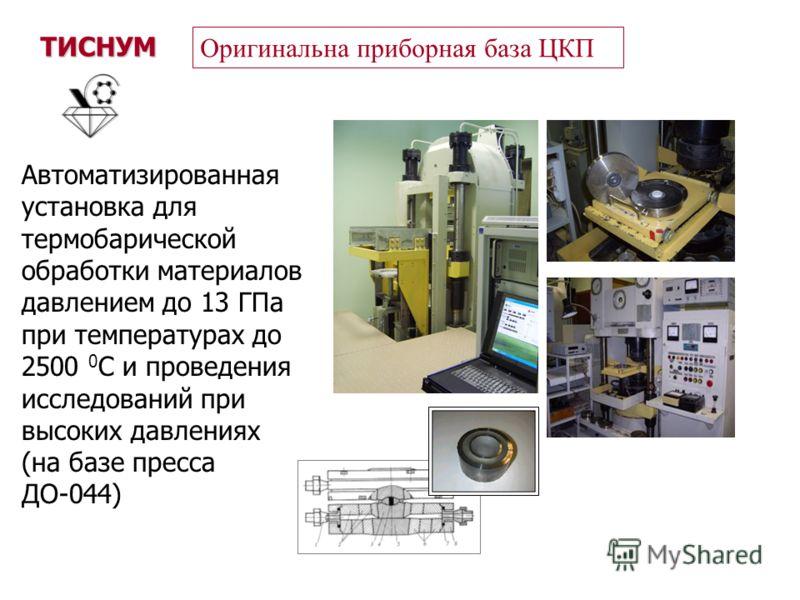 ТИСНУМ Автоматизированная установка для термобарической обработки материалов давлением до 13 ГПа при температурах до 2500 0 С и проведения исследований при высоких давлениях (на базе пресса ДО-044) Оригинальна приборная база ЦКП
