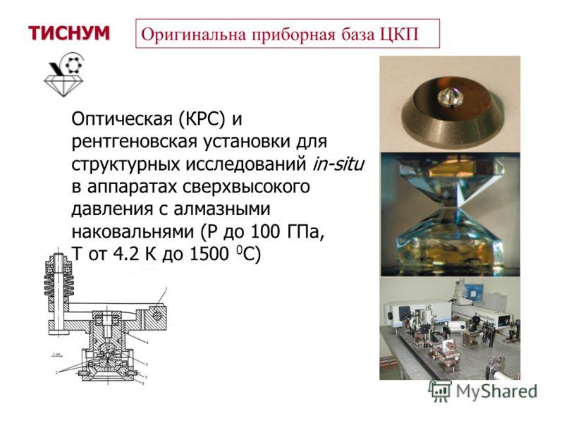 Оригинальна приборная база ЦКПТИСНУМ Оптическая (КРС) и рентгеновская установки для структурных исследований in-situ в аппаратах сверхвысокого давления с алмазными наковальнями (Р до 100 ГПа, Т от 4.2 К до 1500 0 С)