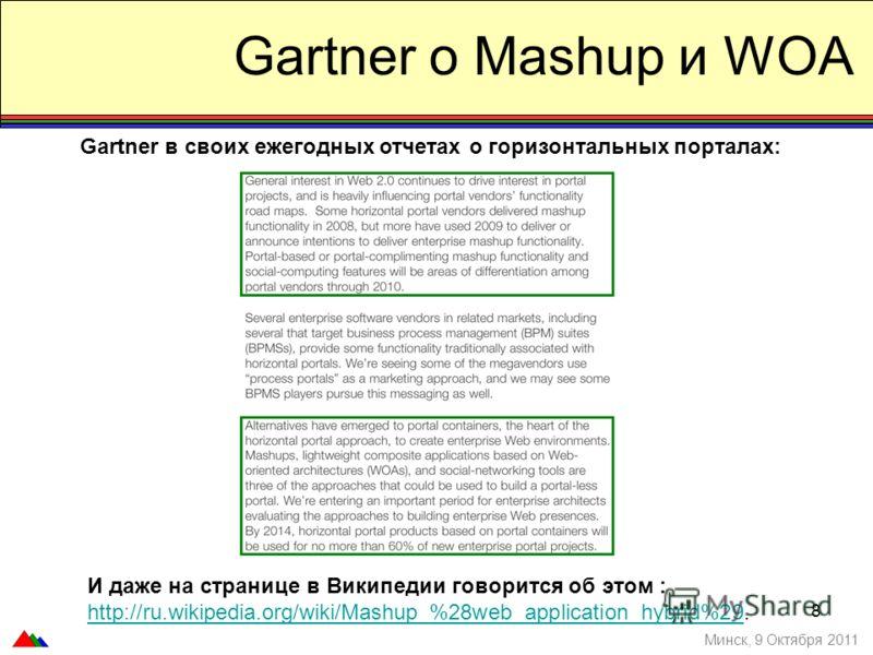8 Gartner о Mashup и WOA Gartner в своих ежегодных отчетах о горизонтальных порталах: И даже на странице в Википедии говорится об этом : http://ru.wikipedia.org/wiki/Mashup_%28web_application_hybrid%29. http://ru.wikipedia.org/wiki/Mashup_%28web_appl
