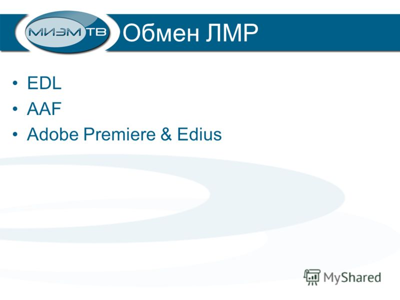 Обмен ЛМР EDL AAF Adobe Premiere & Edius