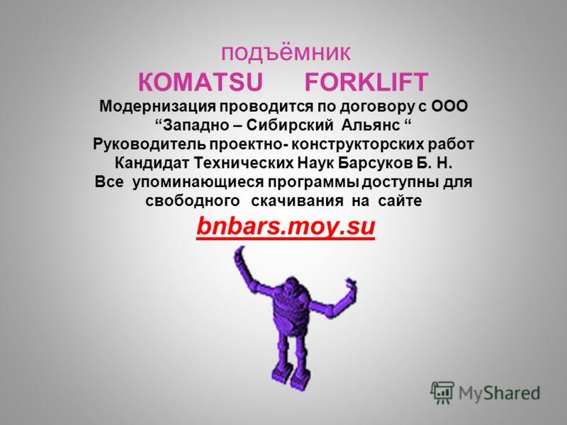 Модернизация Перегрузочной Козин Андрей Платформы подъёмника Komatsu Forklift 3CП- 5 Б Платформы подъёмника Komatsu Forklift 3CП- 5 Б