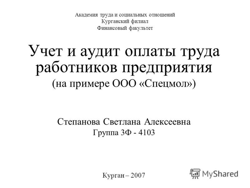Презентация на тему Академия труда и социальных отношений  1 Академия труда