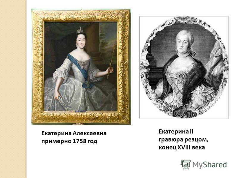 Екатерина II гравюра резцом, конец XVIII века Екатерина Алексеевна примерно 1758 год