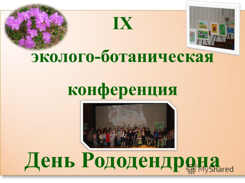 IX эколого-ботаническая конференция День Рододендрона IX эколого-ботаническая конференция День Рододендрона