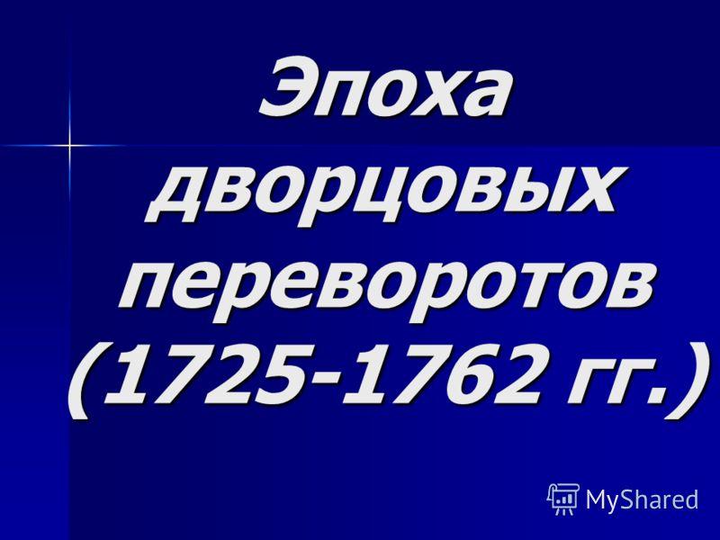 Эпоха дворцовых переворотов (1725-1762 гг.)