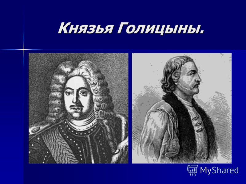 Князья Голицыны.