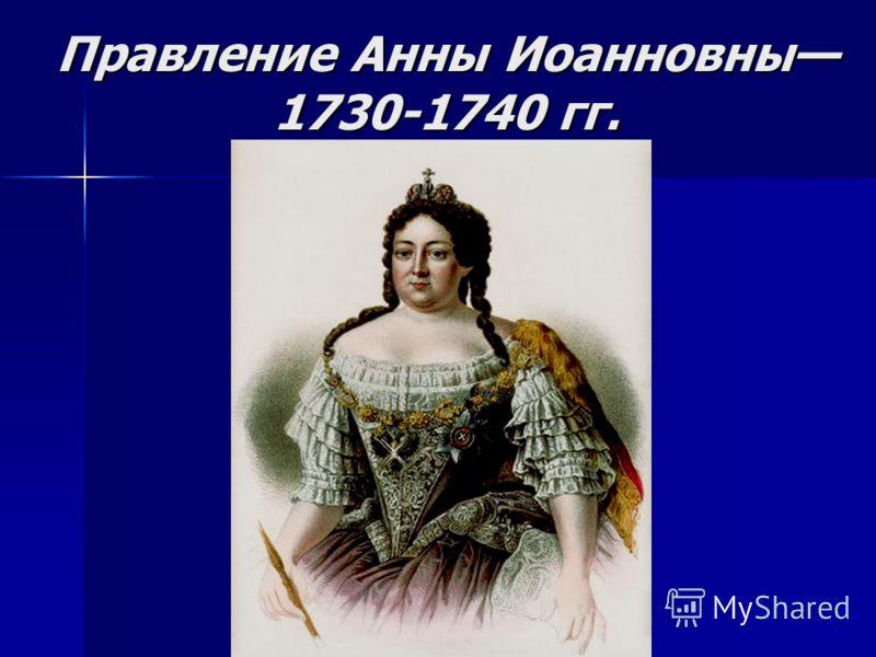 Правление Анны Иоанновны 1730-1740 гг.