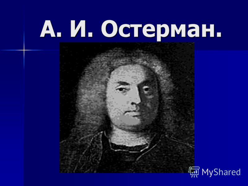 А. И. Остерман.