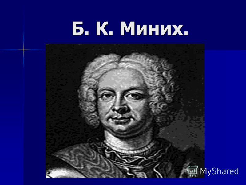 Б. К. Миних.
