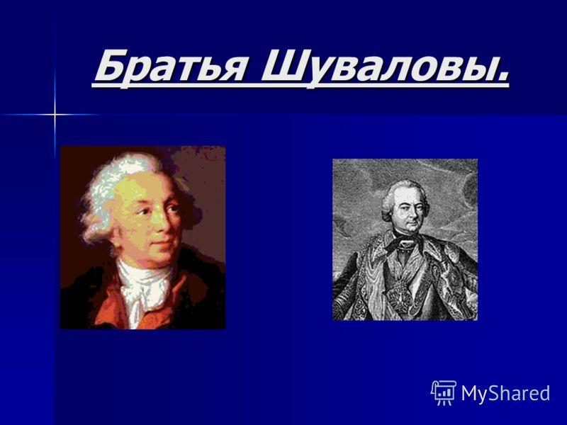 Братья Шуваловы.
