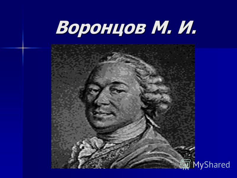 Воронцов М. И.