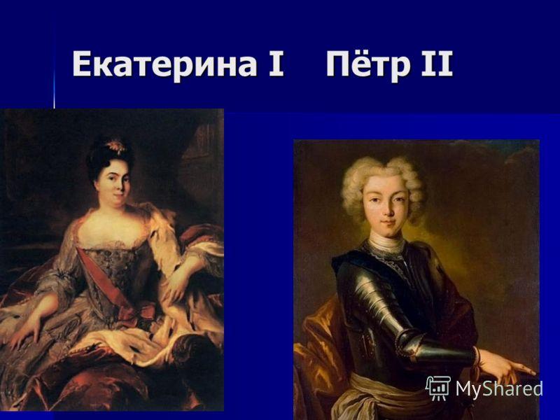 Екатерина I Пётр II