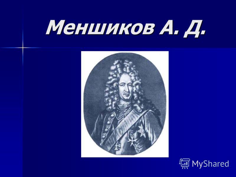 Меншиков А. Д.