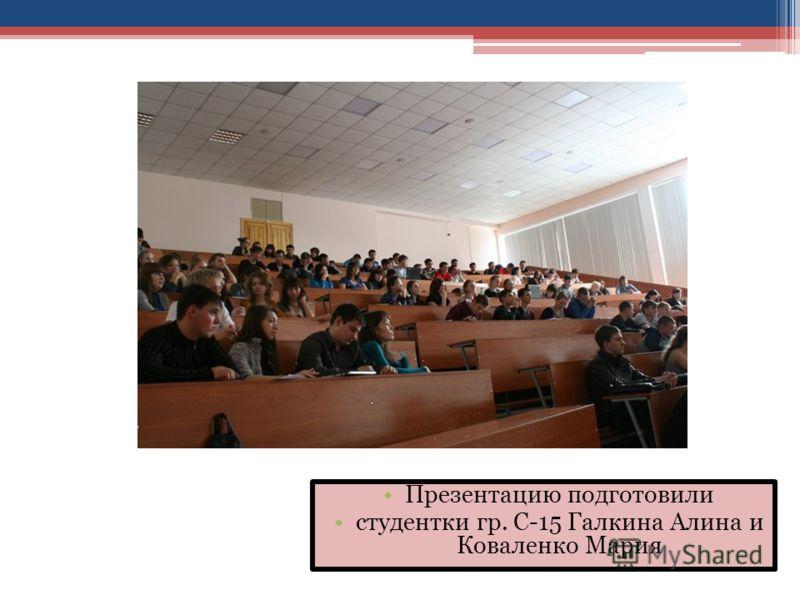 Презентацию подготовили студентки гр. С-15 Галкина Алина и Коваленко Мария